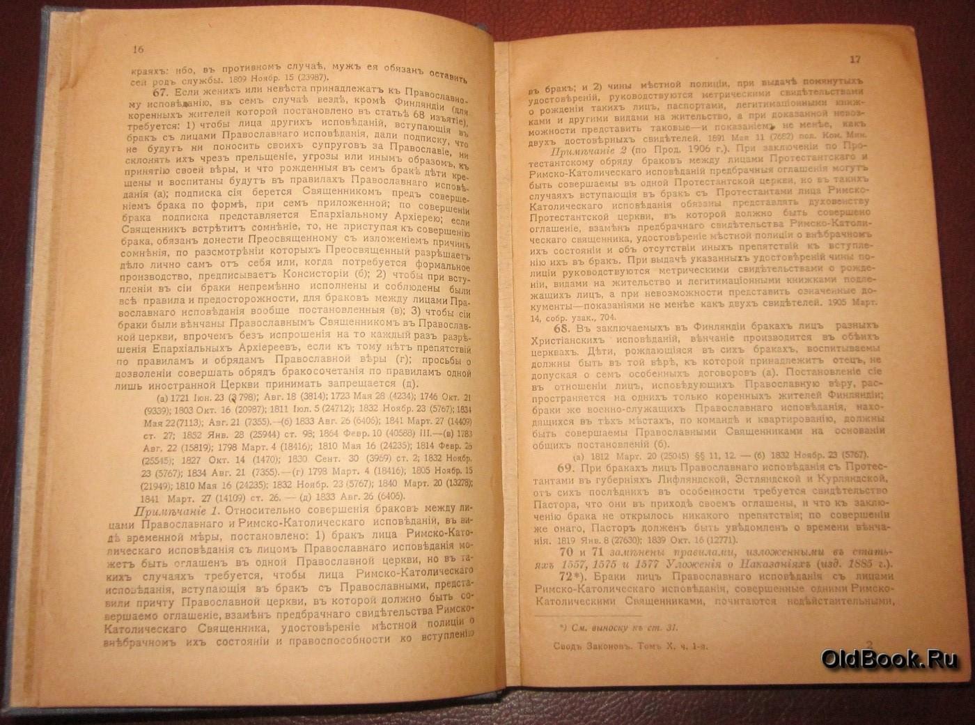 едва свод законов российской империи 1832 г наследование могло очень